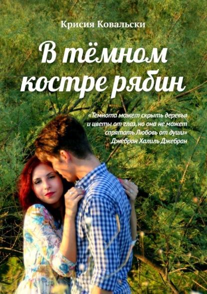 Крисия Ковальски Втёмном костре рябин