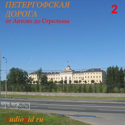 Сергей Баричев Петергофская дорога – 2