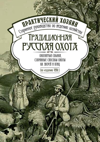 Традиционная русская охота: охотничьи собаки, старинные способы охоты на зверей и птиц