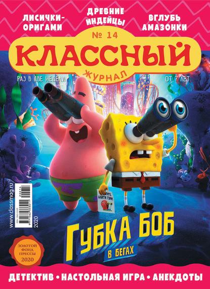Классный журнал №14/2020