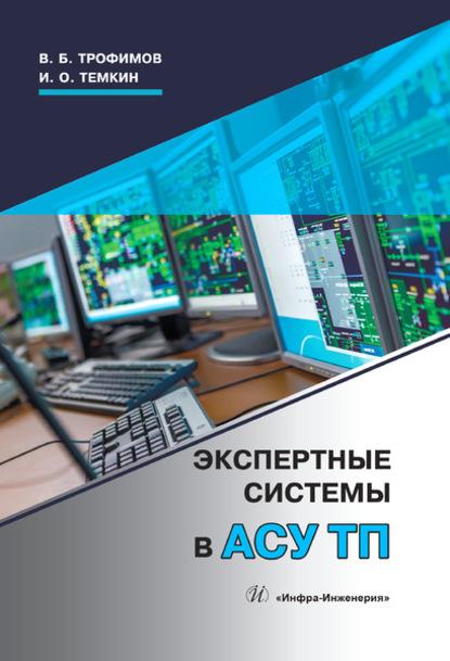 В. Б. Трофимов Экспертные системы в АСУ ТП пустовая о пустовой е информационно измерительные системы и асу тп