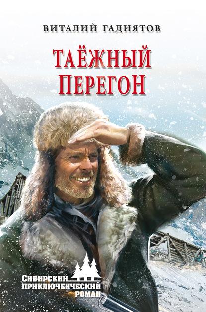 Виталий Гадиятов Таёжный перегон виталий гадиятов таёжный перегон