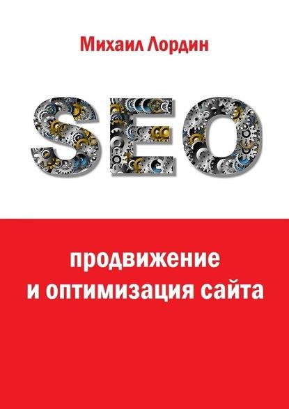 SEO-продвижение иоптимизация сайта