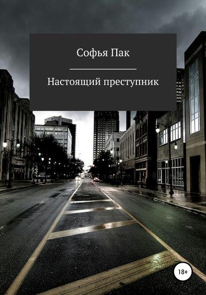 Софья Пак Настоящий преступник