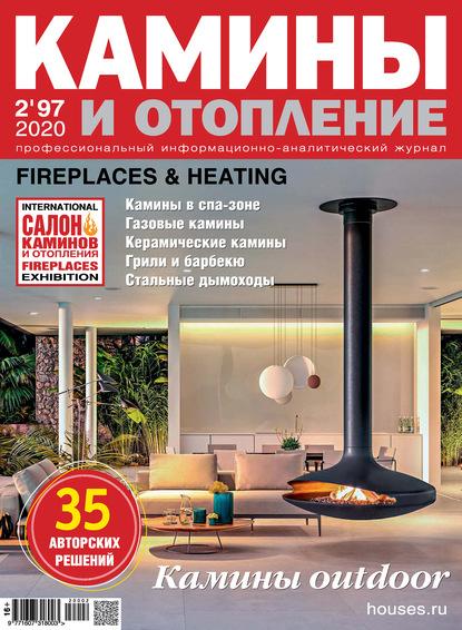 Группа авторов Камины и отопление №02 / 2020 группа авторов печи и камины в доме