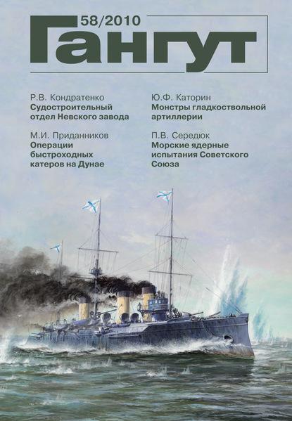 Группа авторов «Гангут». № 58 / 2010 гангут 104 2017 научно популярный сборник статей по истории флота и судостроения