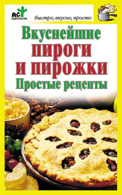 Вкуснейшие пироги и пирожки. Простые рецепты фото