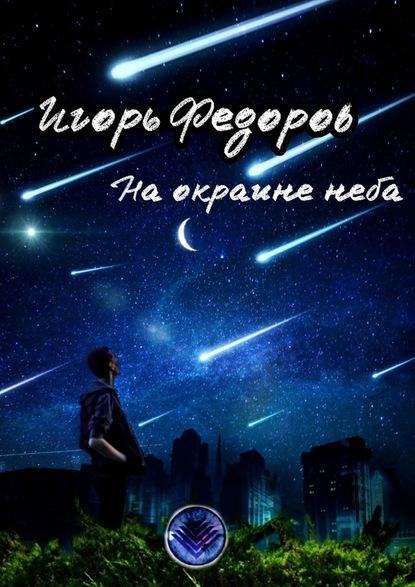 Игорь Федоров Наокраиненеба анастасия фёдорова сборник рассказов избранное