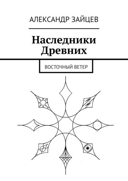 Александр Зайцев Наследники Древних. Восточный ветер