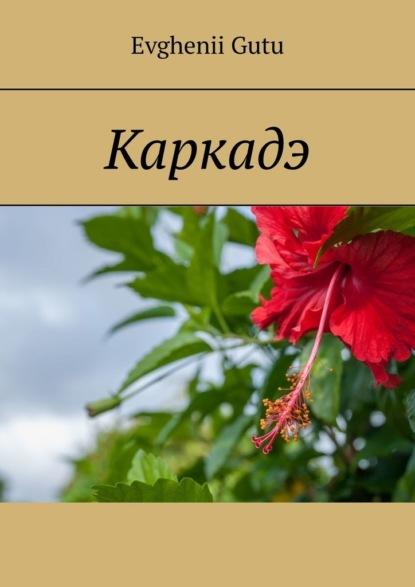 Evghenii Gutu Каркадэ цетеарет 6 в косметике