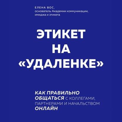 елена трифоненко книги читать онлайн