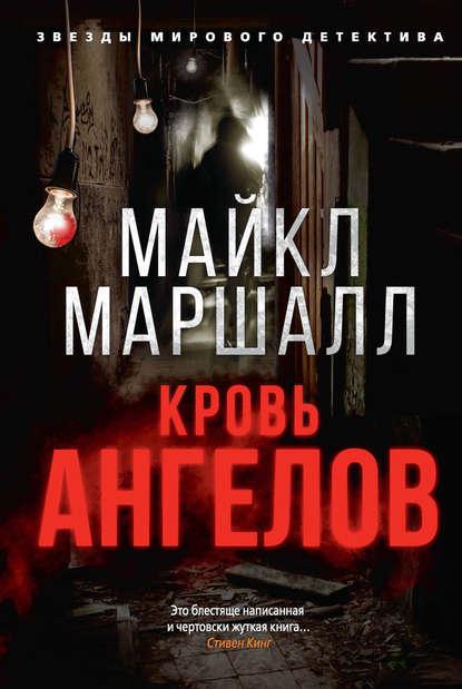 Майкл Маршалл — Кровь ангелов