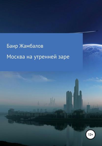 скейтборды Баир Владимирович Жамбалов Москва на утренней заре