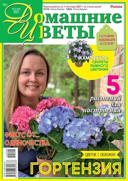 брюки домашние nymos nymos ny002ewgjnn7 Редакция журнала Домашние Цветы Домашние Цветы 08-2020