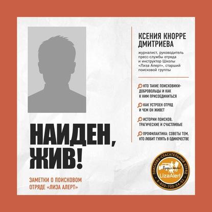 Кнорре Дмитриева Ксения Александровна Найден, жив! Записки о поисковом отряде «Лиза Алерт» обложка