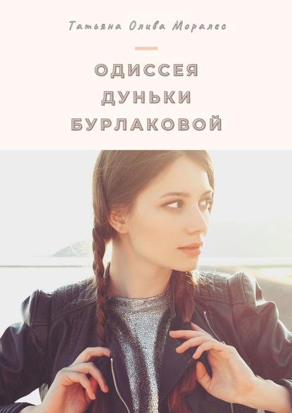 Одиссея Дуньки Бурлаковой