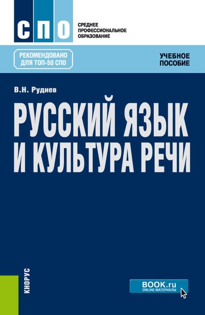 Владимир Николаевич Руднев Русский язык и культура речи недорого