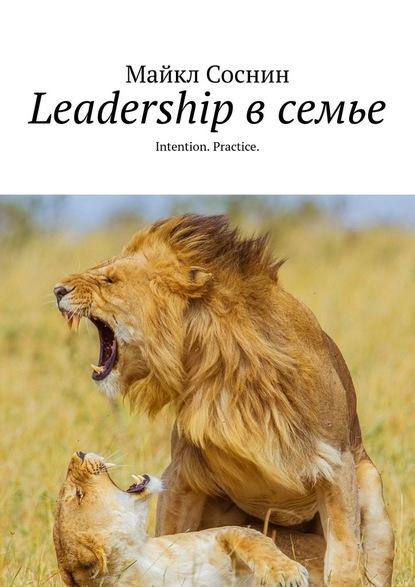Leadership всемье. Intention. Practice