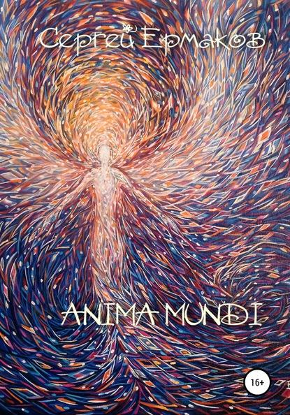 сергей алексеевич ермаков от души сборник стихотворений Сергей Ермаков Anima Mundi