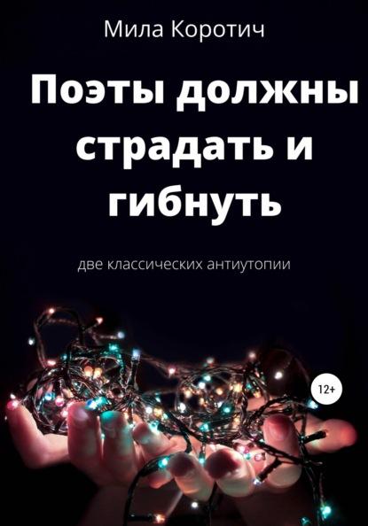 Мила Коротич Поэты должны страдать и гибнуть. Сборник фантастических рассказов флаеры