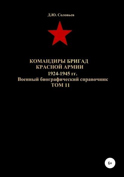 Командиры бригад Красной Армии 1924-1945 гг. Том 11