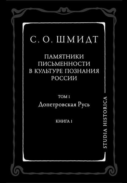 Памятники письменности в культуре познания истории России.