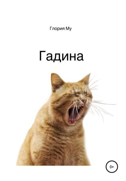 Фото - Глория Му Гадина мартовские коты