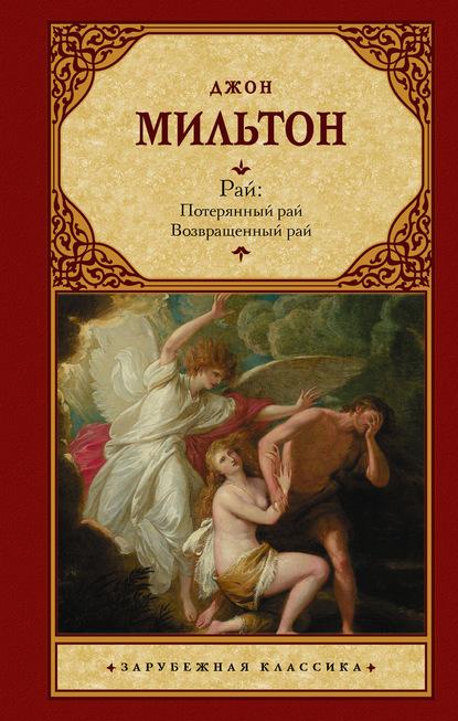 Джон Мильтон Рай: Потерянный рай. Возвращенный рай недорого