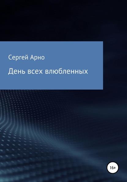 Сергей Арно День всех влюбленных