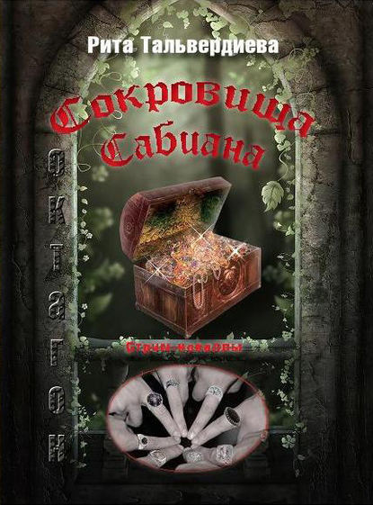 Рита Тальвердиева Сокровища Сабиана. Книга 1 тальвердиева рита заветное желание