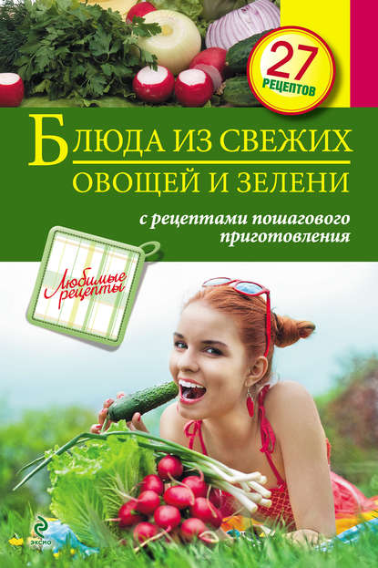 Группа авторов Блюда из свежих овощей и зелени отсутствует блюда из свежих овощей и зелени