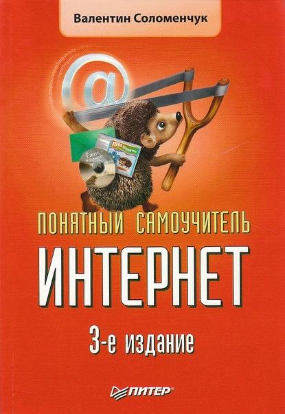 Валентин Соломенчук Понятный самоучитель Интернет
