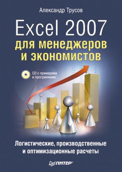 Excel 2007 для менеджеров и экономистов: логистические,