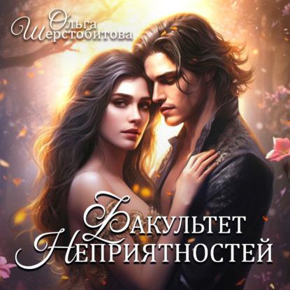Шерстобитова Ольга Сергеевна Факультет неприятностей обложка