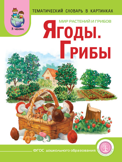 Мир растений и грибов. Ягоды. Грибы