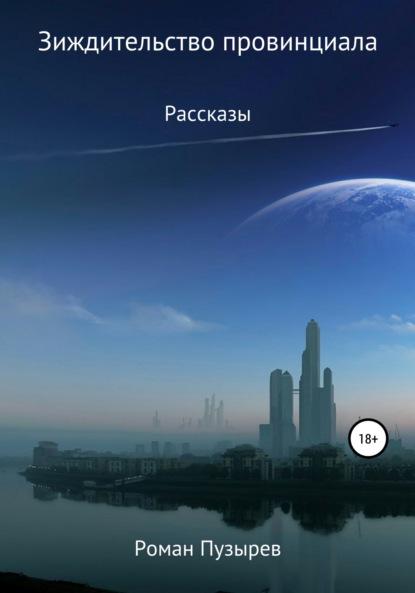 Роман Геннадиевич Пузырев Зиждительство провинциала