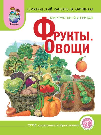 Мир растений и грибов. Фрукты. Овощи
