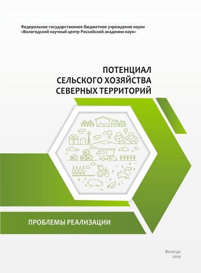 А. Н. Анищенко Потенциал сельского хозяйства северных территорий. Проблемы реализации