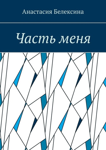 Анастасия Белексина. Частьменя