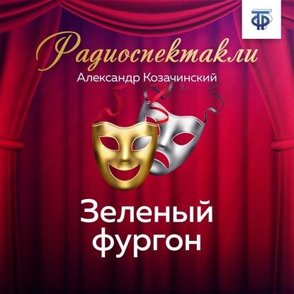 Фото - Александр Козачинский Зеленый фургон аркадий александрович грищенко ефремов