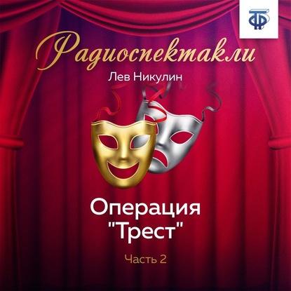 Лев Вениаминович Никулин Операция «Трест». Часть 2
