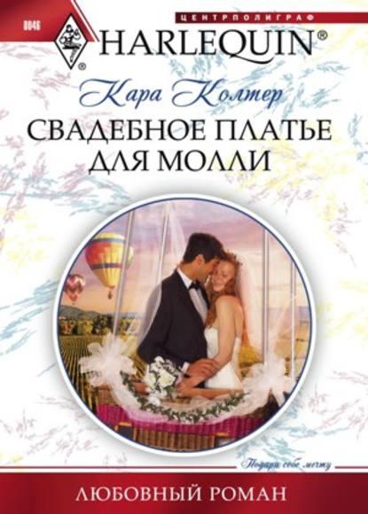 Кара Колтер Свадебное платье для Молли
