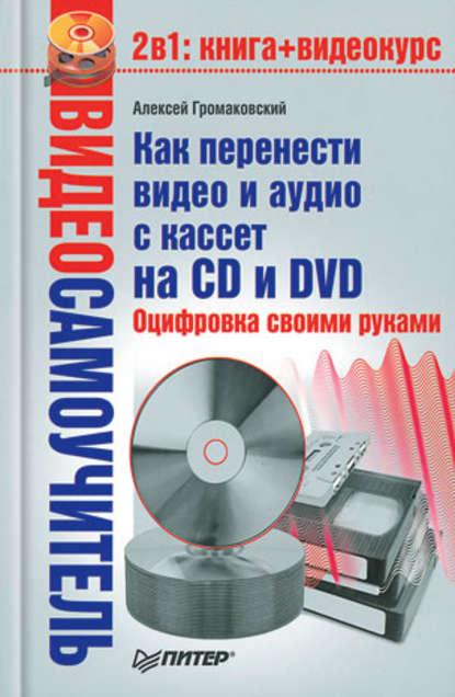 Как перенести видео и аудио с кассет на CD и DVD. Оцифровка своими руками