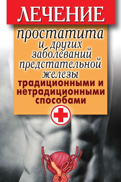 Лечение простатита и других заболеваний предстательной железы