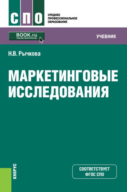Н. В. Рычкова. Маркетинговые исследования