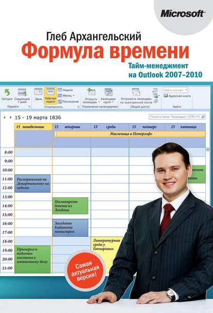 Глеб Архангельский Формула времени. Тайм-менеджмент на Outlook 2007-2010