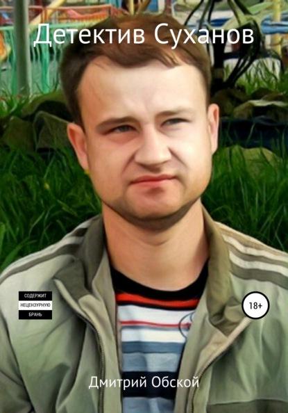 Детектив Суханов, или Странное дело