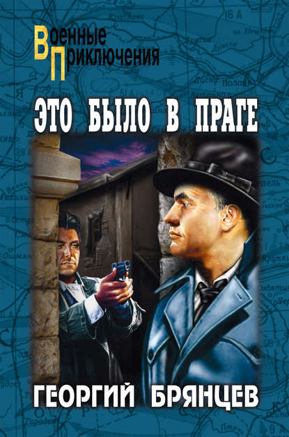 Это было в Праге. Том 2. Книга