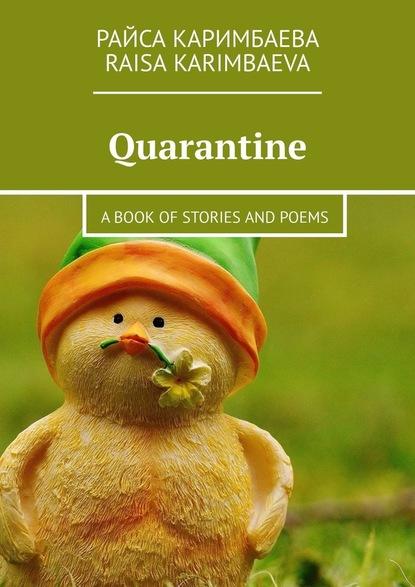 Райса Каримбаева Quarantine. A book of stories and poems