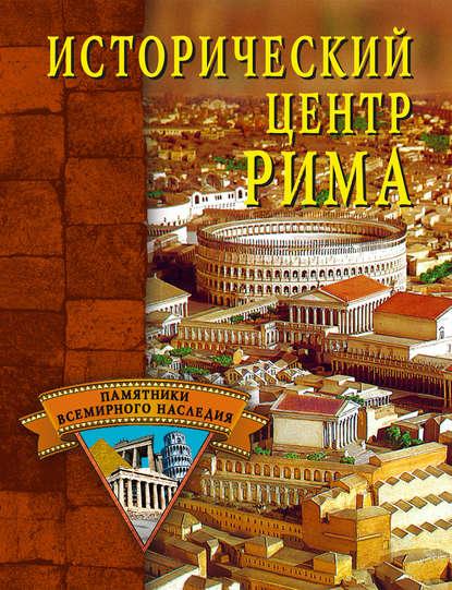 Фото - Светлана Ермакова Исторический центр Рима жуков к рим мир сериала